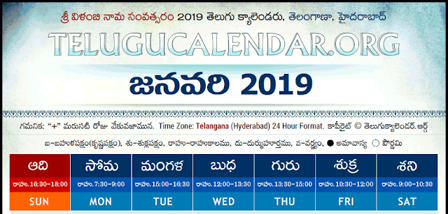 Telugu Calendar 2019 Important Days and Festivals Details Download Telugu Calendar 2019 Festivals and Important Days | Plan your Tours in 2019 year according to the Public Holidays | Look out for the Public General and Options Holidays in 2019 Plan your Holidays calendar-2019-important-days-and-festival-dates-get-details/2018/11/telugu-calendar-2019-important-days-and-festivals-details-download.html