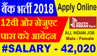 South Indian Bank Recruitment 2018 - Apply Online For PGDBF PO 100 Post