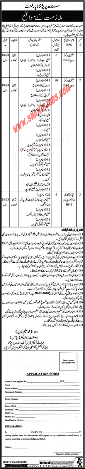 Prisons Department Jobs 2020 for Under Matric || Police Department Jobs