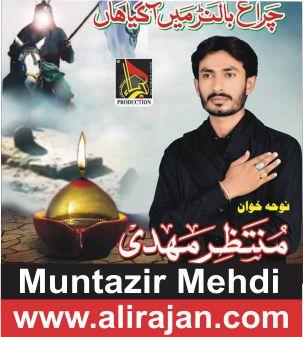 Muntazir Mehdi Multan - Nohay 2017