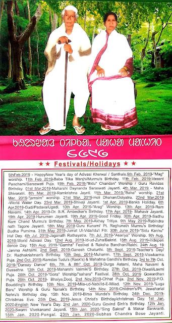 Santali Calendar 2019 Holiday List