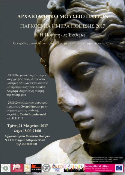 Το Αρχαιολογικό Μουσείο Πάτρας γιορτάζει την Παγκόσμια Ημέρα Ποίησης