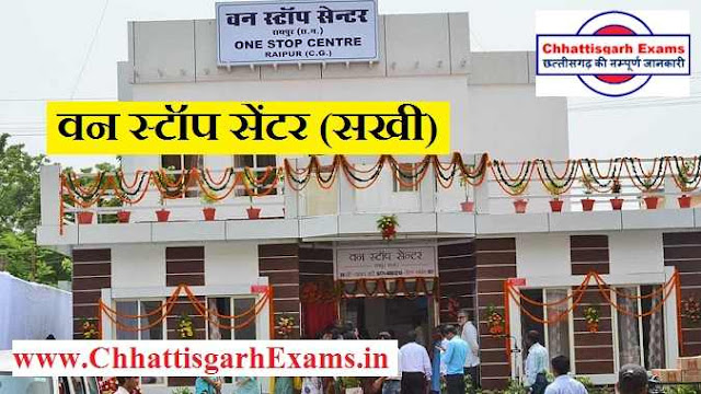 One Stop Centre (Sakhi) Chhattisgarh