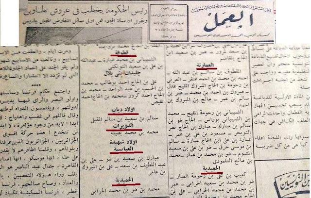 قائمة أسرى معركتي أڤري و غار الجاني 1956
