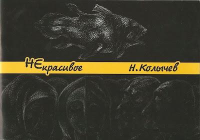 """сборник стихов Николая Колычева """"Некрасивое"""". Худ. А.Сергиенко"""
