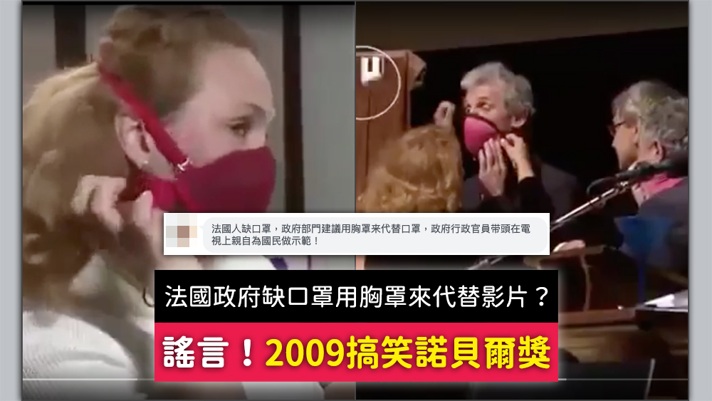 【假訊息】法國政府缺口罩用胸罩代替影片?2009搞笑諾貝爾獎 | MyGoPen