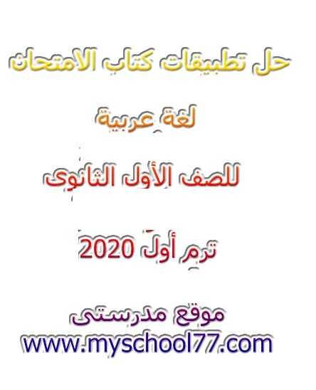 حل تطبيقات كتاب الامتحان لغة عربية للصف الاول الثانوى ترم اول 2020  - موقع مدرستى