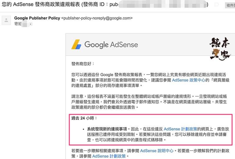 收到您的AdSense發佈商政策違規報表怎麼辦|AdSense違規解決方式|授權已驗證網站顯示廣告|他人網站顯示自己的廣告程式碼也會被停權嗎