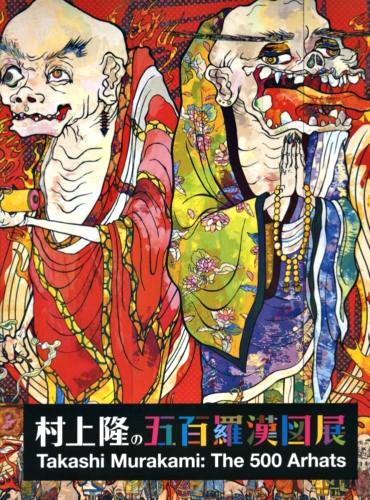 Takashi Murakami Artbook - The 500 Arhats @ Amazon
