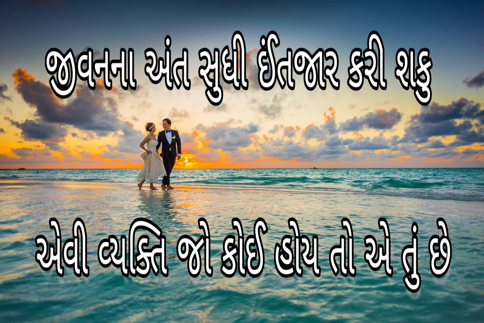 About Us Love Quotes In Gujarati