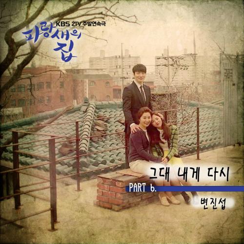 [Single] Byun Jinsub – Bluebird's House OST Part 6