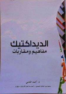 تحميل كتاب الديداكتيك مفاهيم و مقاربات لأحمد الفاسي pdf