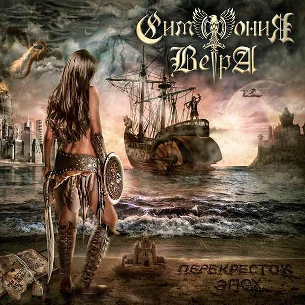 heavy metal warrior woman