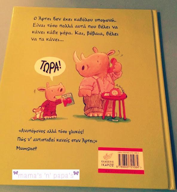 παιδικό βιβλίο