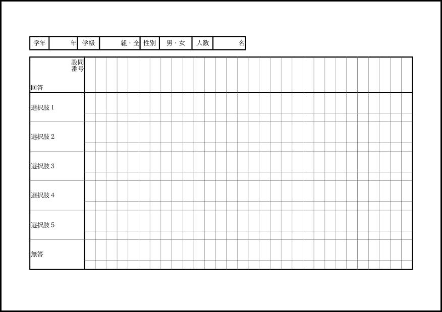 アンケート集計用紙 002