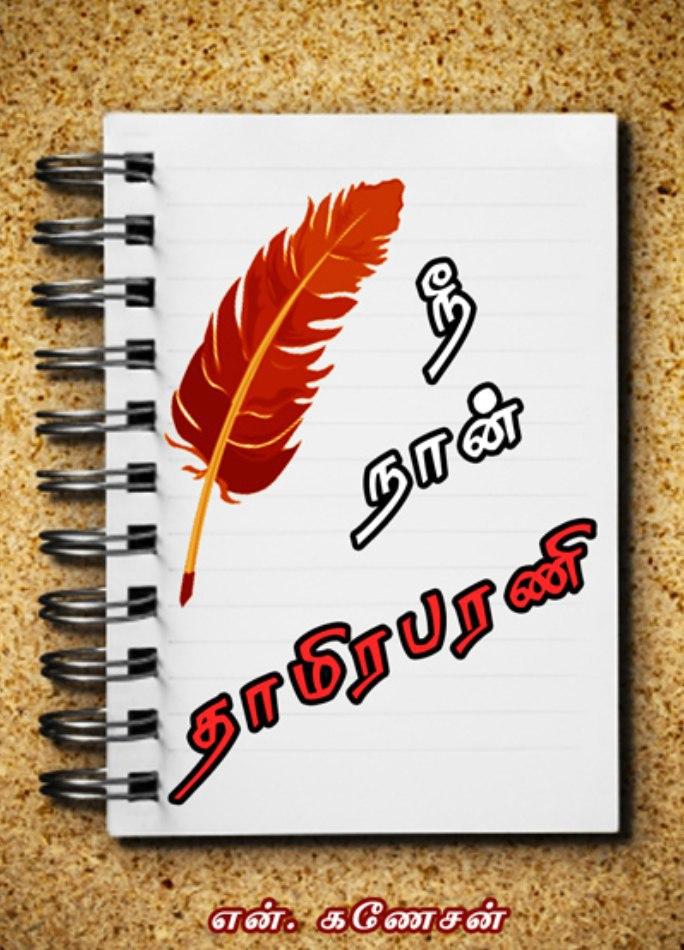 நீ நான் தாமிரபரணி - என் கணேசன் IMG_20200609_121111_706