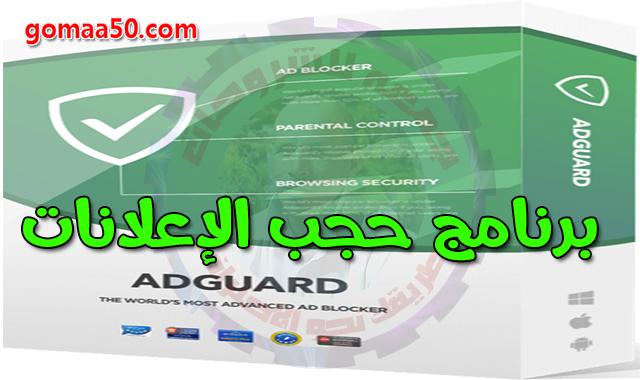 برنامج حجب الإعلانات  Adguard Premium 7.0.2495.6265