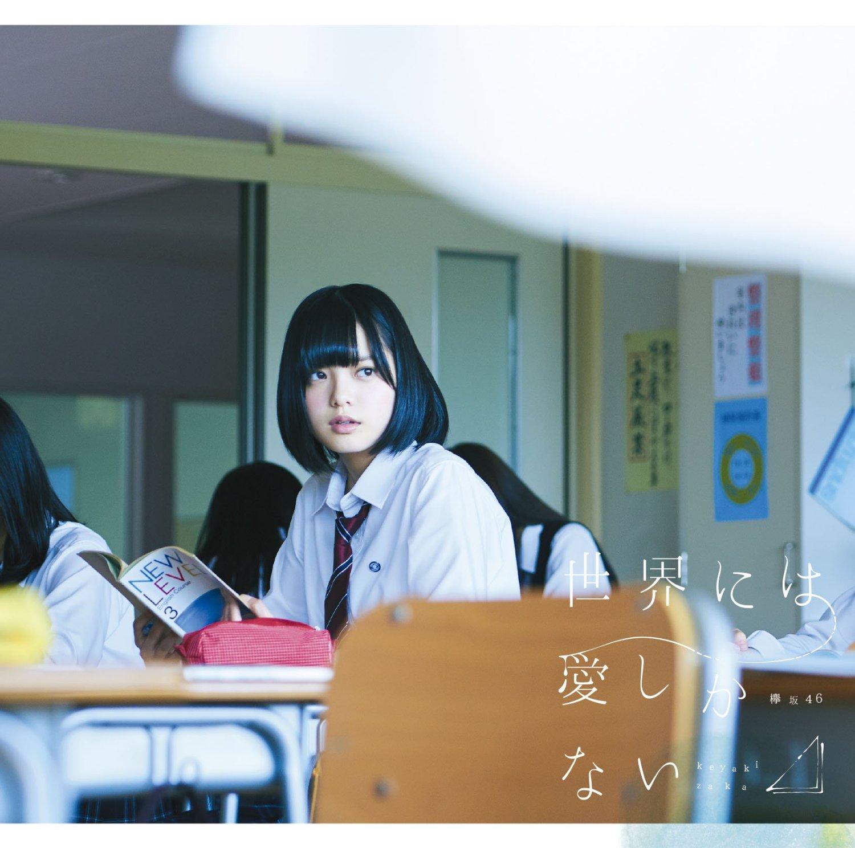 Keyakizaka46 - Sekai ni wa Ai shika nai
