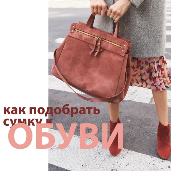 Можно ли носить сумку и обувь одного цвета