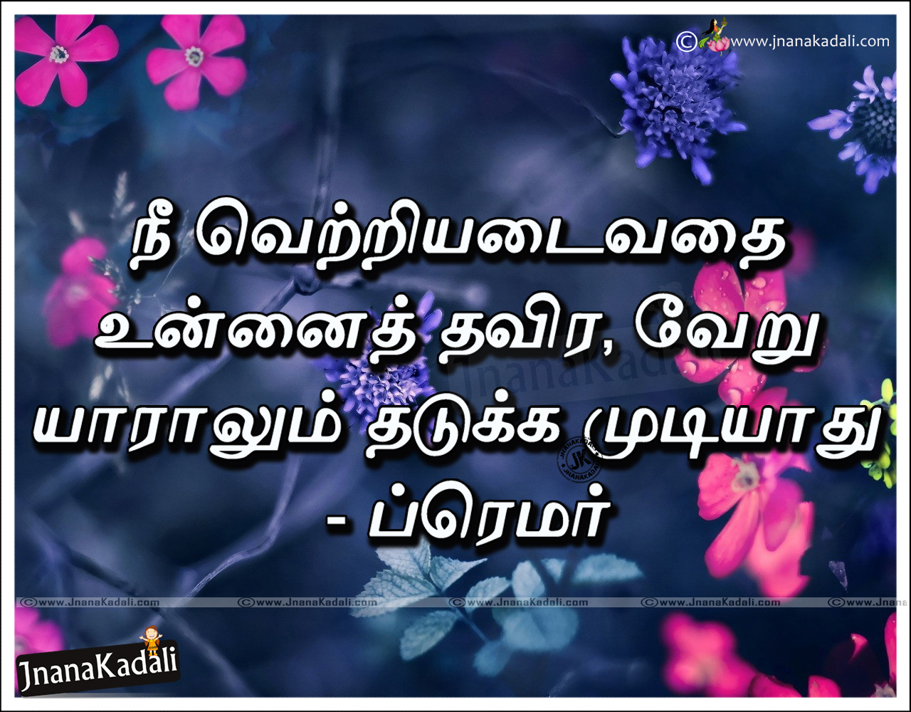 Tamil Inspiring Life Quotations And Best Motivated Wallpapers Online