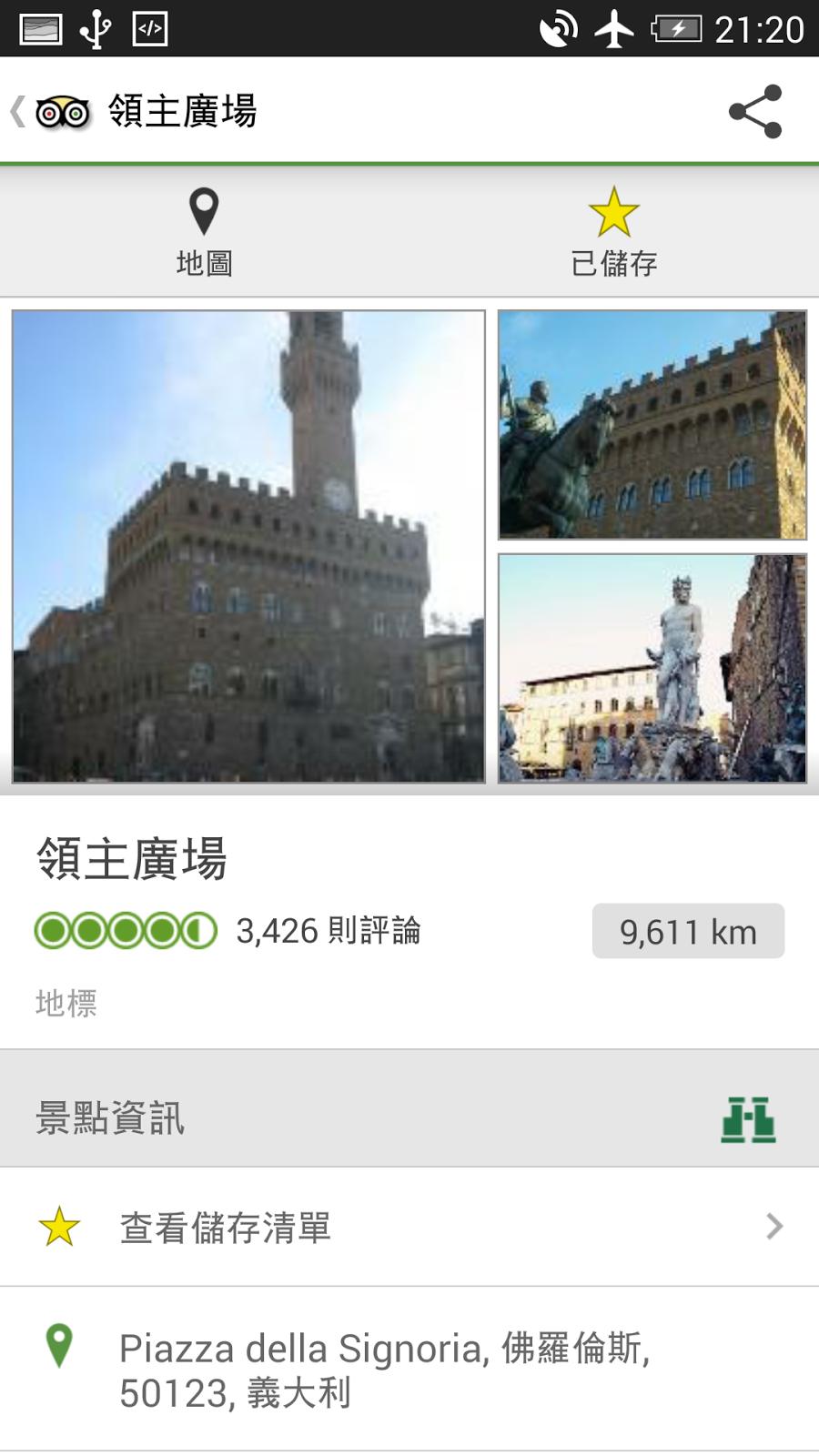 免費下載全球最大旅遊網 TripAdvisor 300個城市離線地圖 TripAdvisor+-06