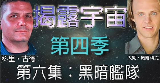 揭露宇宙:第四季:第六集:黑暗艦隊