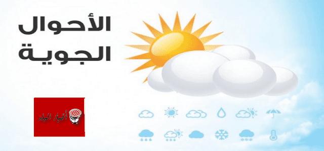 درجات الحرارة السبت 25-3-2017,أخبار الطقس السبت 25 مارس