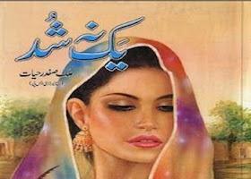 Yak Na Shud By Malik Safdar Hayat