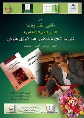 يوم دراسي بمراكش احتفاء بالدكتور عبد الجليل هنوش