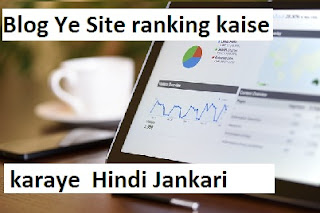 Blog Ye Site ranking kaise karaye  Hindi Jankari