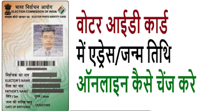 How to change Address date of birth  in voter id card online