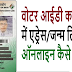 How To Change Address/Date Of Birth/Photo In Voter Id Card Online