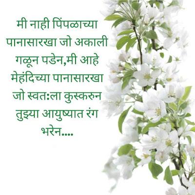 Marathi Good Morning sms