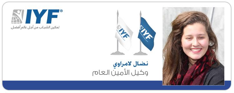 نضال العمراوي، وكيل الأمين العام - الإتحاد الدولي للشباب
