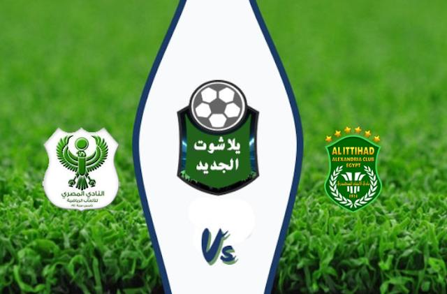 نتيجة مباراة  المصري البورسعيدي والاتحاد السكندري اليوم الثلاثاء 18 أغسطس 2020 الدوري المصري