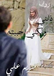 رواية ذلني ولكن احببته كاملة - مريم علي