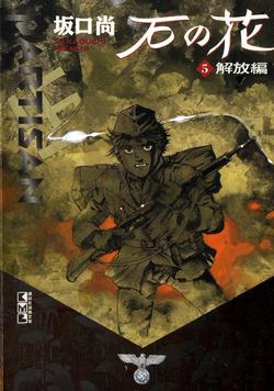 石の花 第01-06巻 [Ishi no Hana vol 01-06]