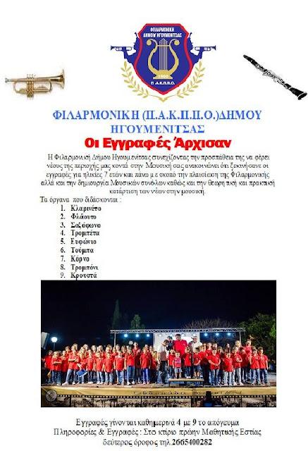 Εγγραφές στην Φιλαρμονική του Δήμου Ηγουμενίτσας