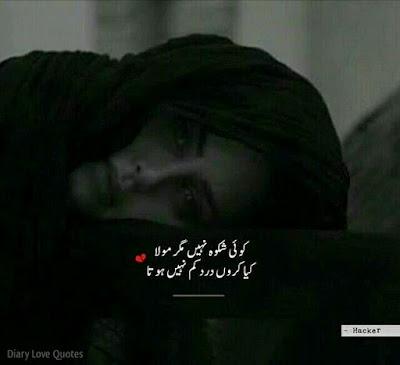 sad urdu poetry | shayari Images by hacker 11