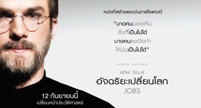 Jobs : สตีฟ จ็อบส์ อัจฉริยะเปลี่ยนโลก
