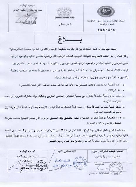 البلاغ المشترك بخصوص الاجتماع التنسيقي بين نقابة مفتشي التعليم  وجمعبات المديرين بالمغرب