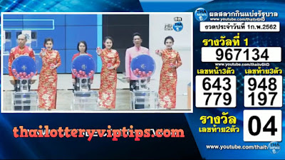 Thailand Lottery live results 01 February 2019 Saudi Arabia on TV