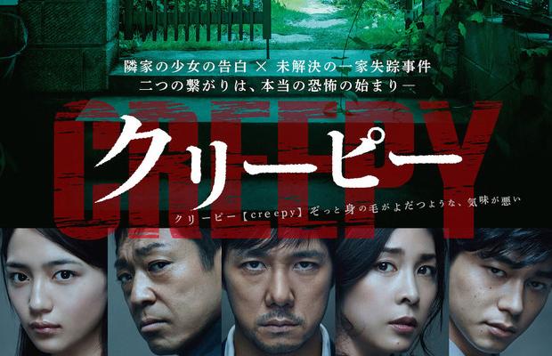 Nonton Film Creepy 2016, Bikin Tensi Gua Naik!