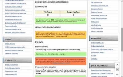 SEO аудит сайта от Webmasta