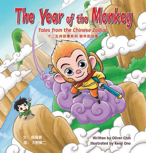 http://www.immedium.com/products/yearofmonkey.html