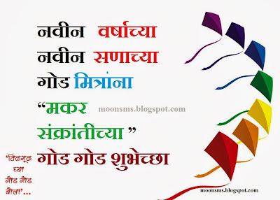 Happy makar sankranti 2014 sms messages text wishes in Marathi with images picture greetings card and HD wallpaper.