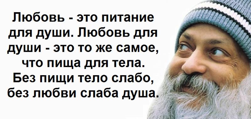 ТОП-10 Мудрых Цитат Ошо о Любви