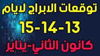 توقعات الابراج لايام 13-14-15 كانون الثاني-يناير 2019