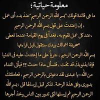 اكثر من 20 معلومة رائعة جدا لا تعرفها معلومات مفيدة يجب ان تعرفها هل تعلم وتعلم اكثر - الجوكر العربي