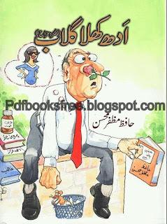Adh Khila Gulab Urdu Book